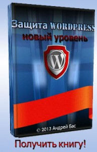 защита wordpress E-book