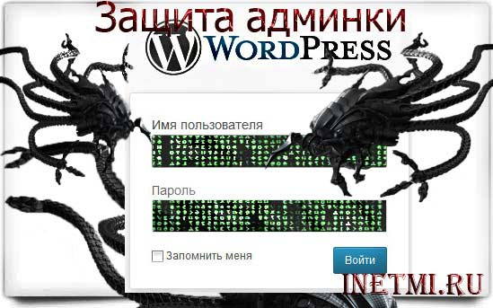 Защита админки wordpress
