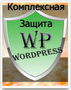 Защита wordpress от взлома