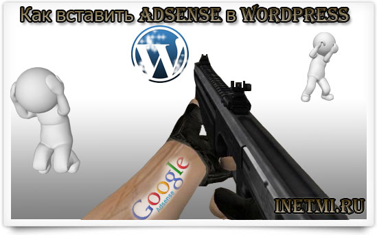 Как в wordpress вставить adsense