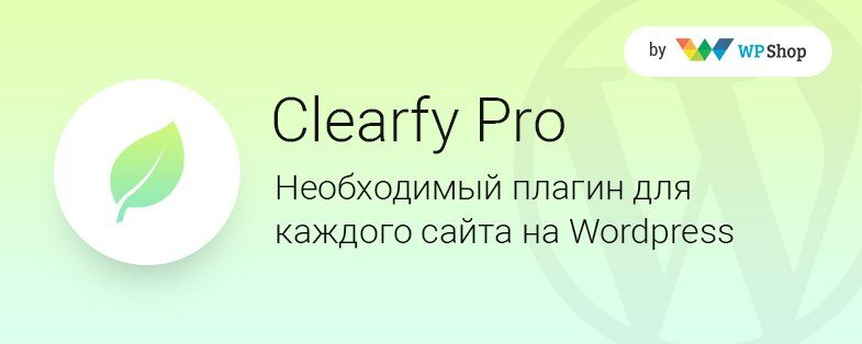clearfy-pro-top-l